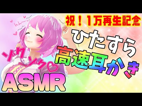 【ASMR】ひたすら高速耳かき!両耳同時も!【Ear Cleaning/Whispering/Trigger for sleep/Binaural】
