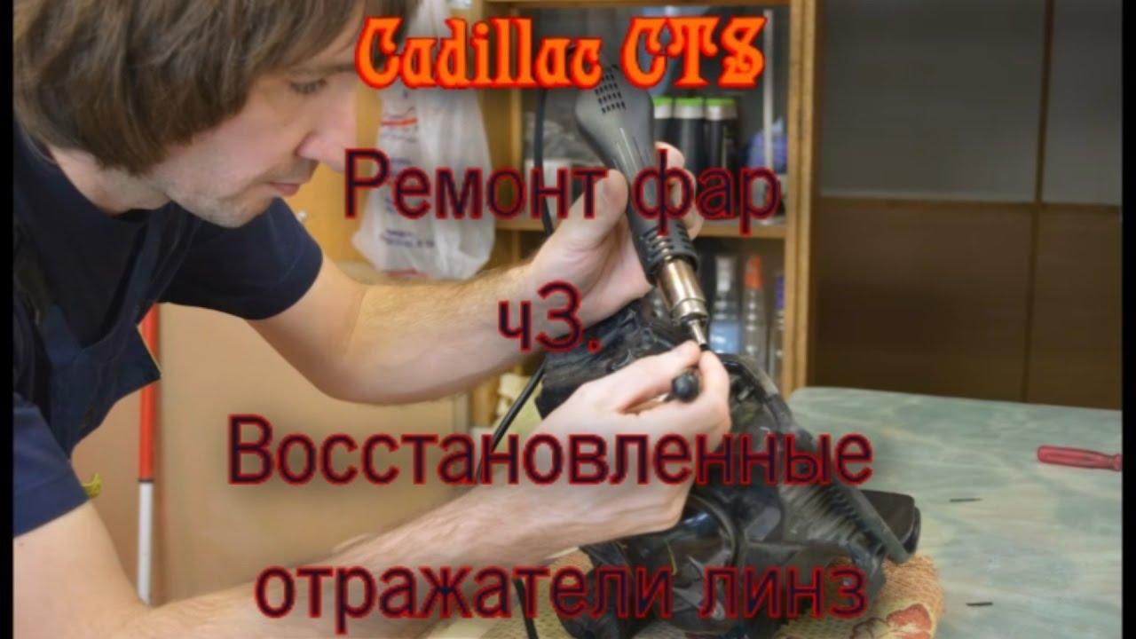 Cadillac CTS ремонт фар ч3 восстановленные отражатели линз