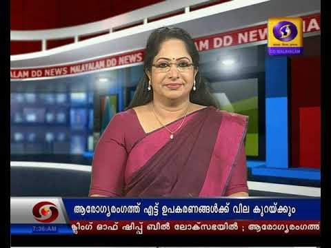 പ്രഭാതവാർത്തകൾ ദൂരദർശൻ 04  ഡിസംബർ 2019 | Doordarshan Malayalam News |@ 07:30am | 04  12 2019
