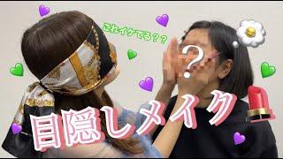 この動画は活動自粛期間前に撮影したものです。 今回は、ありさが目隠しをした状態であんなにメイクをすることに!! 人にメイクをするこ...