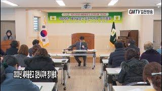 2020년 새마을문고 김천시지부 정기총회