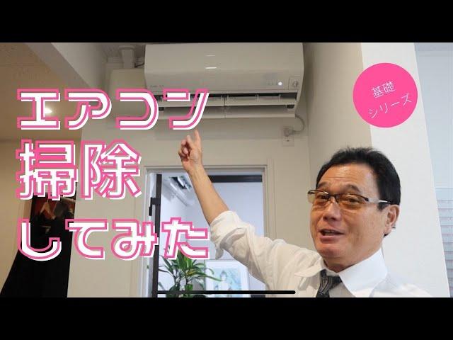 【三菱霧ヶ峰ズバ暖】使って1年の事務所エアコンを社...
