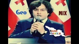 Грузинский политический Mix