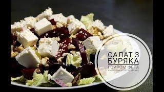 САЛАТ З БУРЯКА ТА ФЕТИ / Beetroot & Feta salad / САЛАТ ИЗ СВЕКЛЫ С ФЕТОЙ