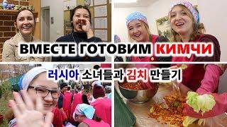 КИМЧИ ОППА пошел готовить КИМЧИ / 러시아 소녀들과 김치 만들기 /  День КИМЧИ в корейской школе Вонгван