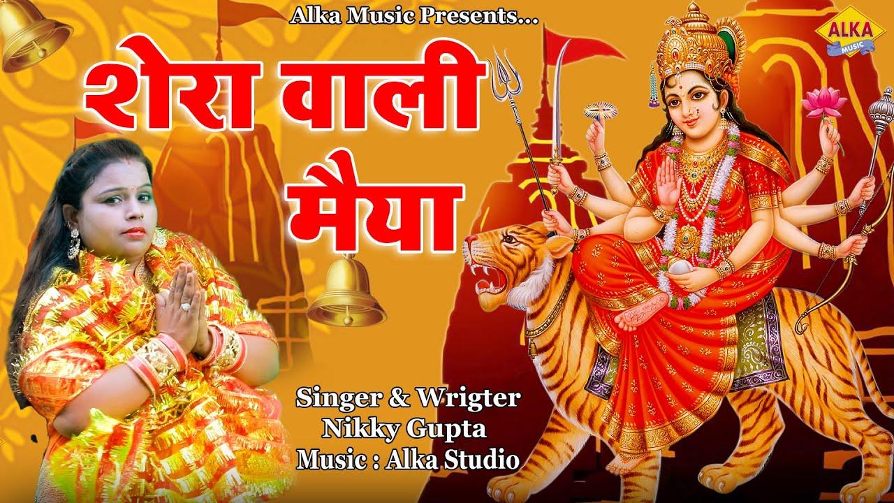 #VIDEO || शेरो वाली मैया || Shero Wali Maiya || New Devi Geet 2021 || Nikky Gupta || Alka Music