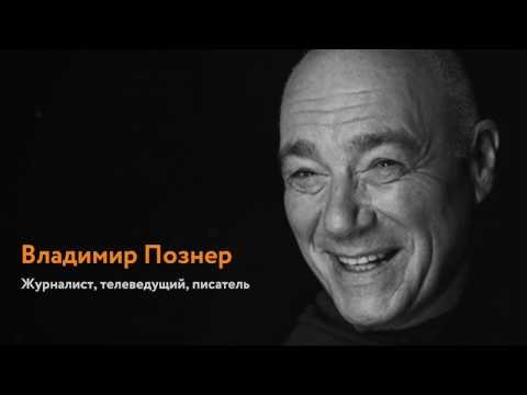 Владимир Познер. Комментарий к фильму В лучах солнца