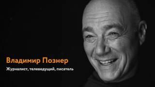 """Владимир Познер. Комментарий к фильму """"В лучах солнца"""""""