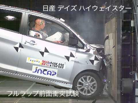 自動車アセスメント:日産デイズハイウェイスター:フルラップ前面衝突試験