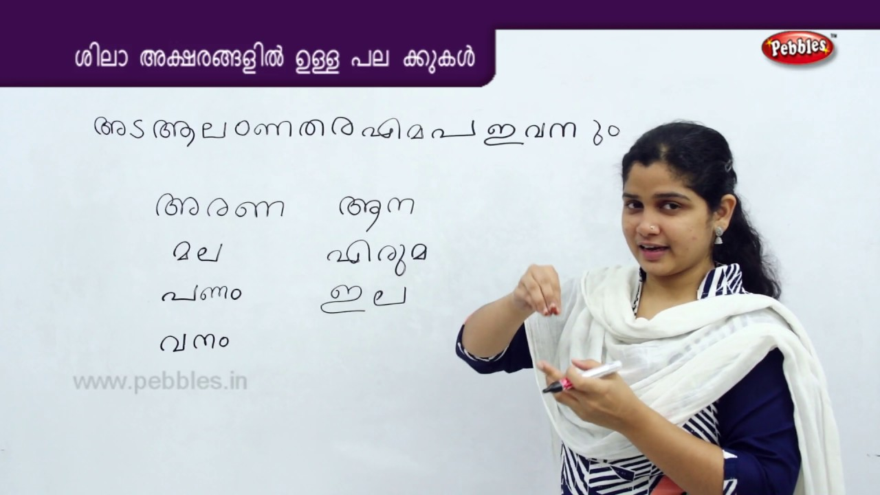 Learn many words from some letters in Malayalam | Preschool Educational  Videos | Kids Learning
