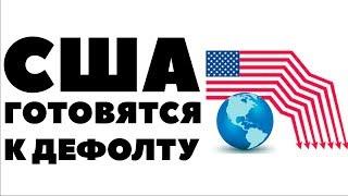 США ГОТОВЯТСЯ К ДЕФОЛТУ. Будет ли дефолт в США? Объявит ли Америка дефолт?