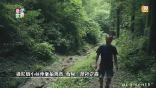 現在有許多人用更輕薄短小的數位相機攝影,但是日本攝影師小林伸幸很特...