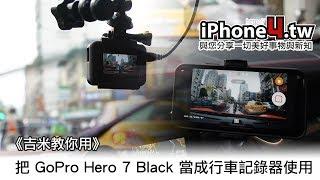 《吉米教你用》把 GoPro Hero 7 Black 當成行車記錄器使用