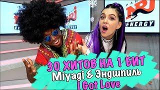 Мэшап от Саймона и Нилы /MIYAGI & ЭНДШПИЛЬ - I GOT LOVE / 30 ПЕСЕН НА 1 БИТ
