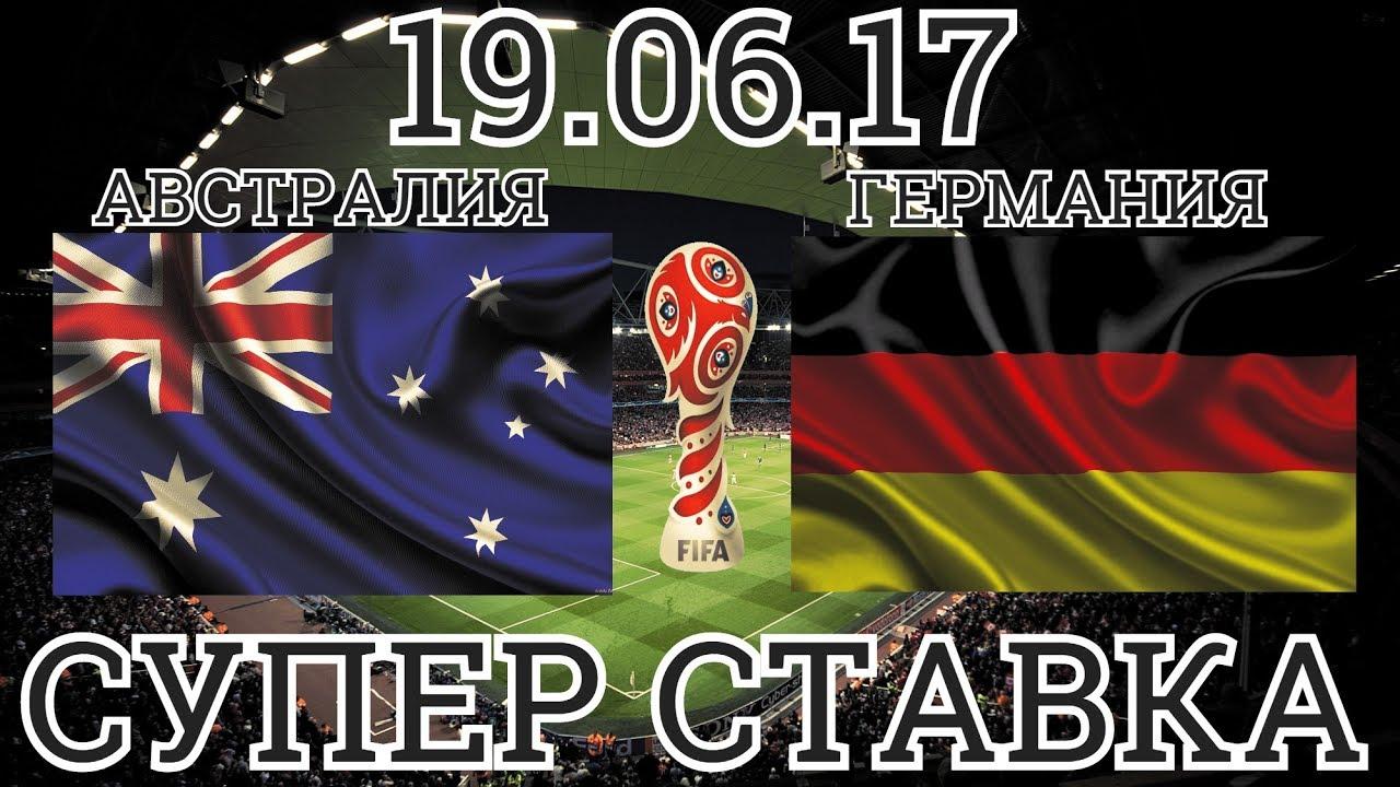 Австралия – Германия. Прогноз матча Кубка Конфедераций