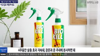 여름 모기보다 독한 '가을 모기', 비오킬로 예방하세요…