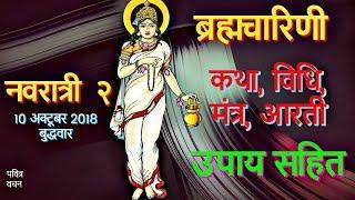 नवरात्री माता ब्रह्मचारिणी द्वितीय देवी | बुद्ध दोष निवारण एवं सफलता के लिए करें पूजा