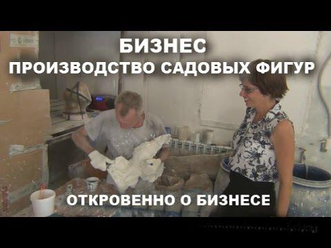 Франшиза производства садовых фигуриз YouTube · Длительность: 2 мин3 с