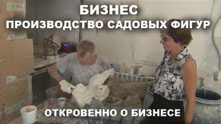 Производство садовых фигур.Откровенно о бизнесе(http://partner.sadradosti.ru/ В этом видео секреты бизнеса садовых фигур, откровенно о бизнесе. Узнайте как делать садов..., 2015-06-19T06:15:10.000Z)
