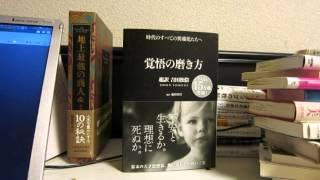 本のソムリエが「「覚悟の磨き方」吉田松陰、編訳:池田貴将をご紹介し...