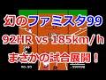 【自作】幻のファミスタ99!92本塁打vs185km/hの剛速球!試合結果は予想外の展開に!!【ファミコン】