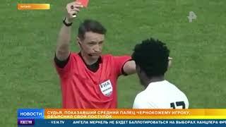 Судья показал чернокожему игроку средний палец