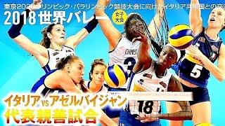 NAZIONALE IN GIAPPONE: Volley Femminile Italia  - Vivi Giappone
