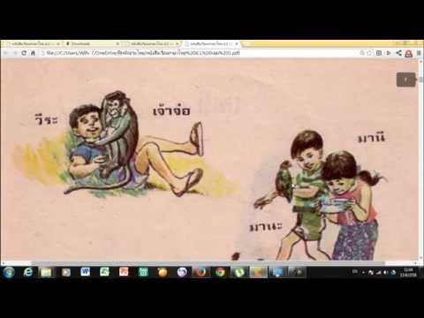 หัดอ่าน หนังสือเรียนภาษาไทย ป.1  บทที่ 1