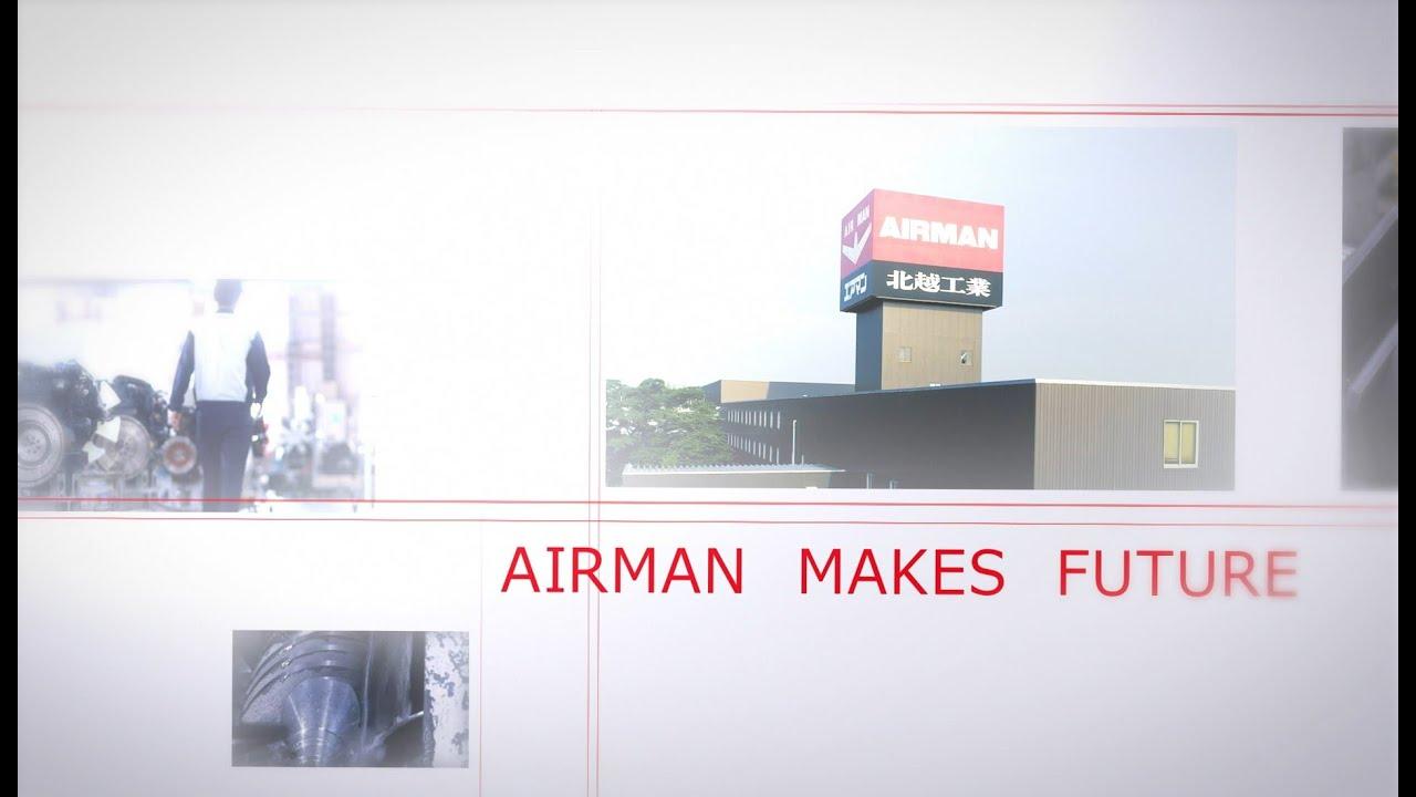 AIRMAN HOKUETSU INDUSTRIES CO., LTD