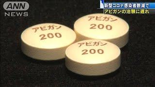「アビガン」治験に遅れ コロナ感染者数の減少で(20/06/08)