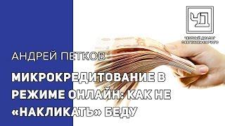 Микрокредитование в режиме онлайн: как не «накликать» беду(, 2016-09-15T11:07:42.000Z)