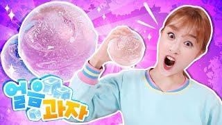 우와 신기해!! 중국에서 유행하는 얼음 만들기 먹방놀이 - 지니