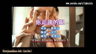Ni Shi Wo De Yan - ( Huang Hui Yi ) - Mandarin Love Song ( Lyrics )