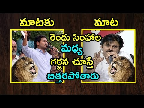 pawan kalyan VS Ys jagan | War of the Words | JanaSena Party Ready to Accept Challenge | FataFutNews
