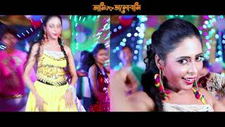 DENDRITE || AAMI TOKE VALOBASHI || TOJO || JOYITA || New Bengali Movie 2018