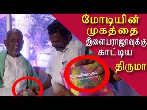 Padma Vibhushan for Ilaiyaraaja thiruma gifts real face of modi tamil news, tamil live news  redpix