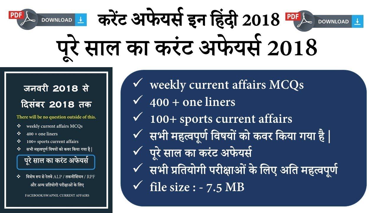 Current Gk Hindi Pdf File