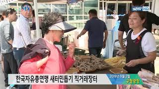 [성동구청] 한국자유총연맹 새터민돕기 직거래장터