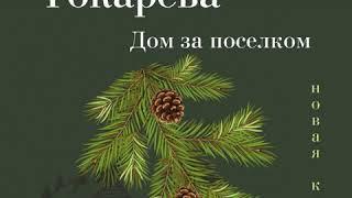 Виктория Токарева – Дом за поселком (сборник). [Аудиокнига]