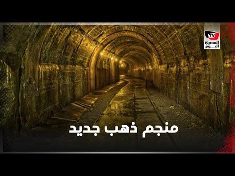 مليون أوقية ذهب.. منجم ذهب جديد في الصحراء الشرقية  - 09:59-2020 / 7 / 1