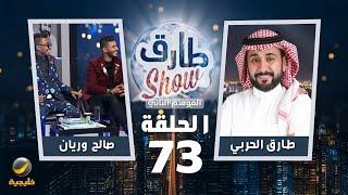 برنامج طارق شو الموسم الثاني الحلقة 73 - ضيف الحلقة صالح وريان