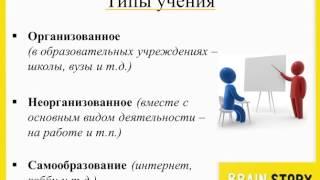 2.3.4 Формы деятельности  Игра, учение, труд и общение. ОГЭ по Обществознанию