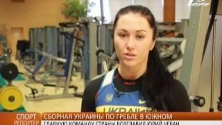 Сборная Украины по гребле провела сборы в Южном