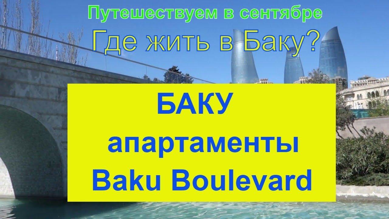 Баку. Обзор апартаментов Baku Boulevard. Где отдохнуть в сентябре?