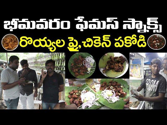 Bhimavaram Famous Snacks | Chicken Pakodi | Prawns Fry | Friends Corner | PDTV Foods