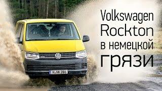 Volkswagen Rockton T6 экспресс тест смотреть