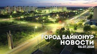 06 07 2018 Baikonur Shahar Yangiliklar