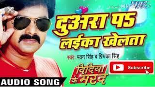 Duara Pe Laika Khelata pawan singh hit .mp3. Song ( bhojpuri music bhola rajput )