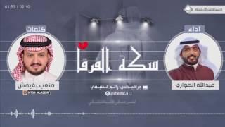 شيلة | سكة الفرقا | - كلمات متعب نغيمش - اداء عبدالله الطواري  / حصريا 2017