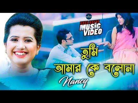 Tumi Amar Ki Bolona By Nancy || BAngla Music Video || Protune
